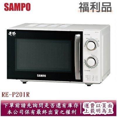 (福利品) SAMPO聲寶20公升平台式微波爐RE-P201R~崧昱家電