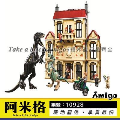 阿米格Amigo│博樂10928 迅猛龍豪宅 暴虐龍襲擊洛克伍德莊園 恐龍 侏儸紀世界Jurassic 非樂高75930