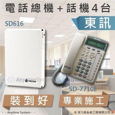 安力泰系統~新上市東訊SD616電話總機+全新SD-7710E 話機4台+專業施工~
