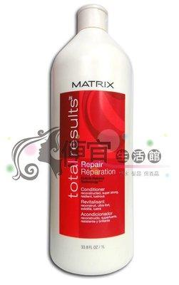 便宜生活館【瞬間護髮】MATRIX 美傑仕  賦活修護護髮乳 1000ML 染燙受損髮專用~(公司貨)