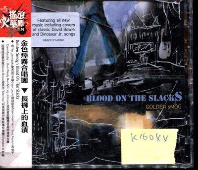 *真音樂* GOLDEN SMOG / BLOOD ON THE SLACKS 全新 K16044 (外殼破)