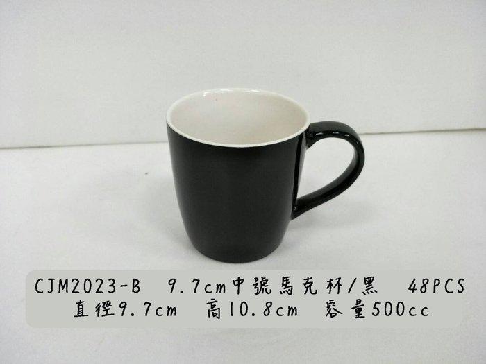 【無敵餐具】大容量500cc彩瓷馬克杯-5色(9.7x10.8cm)營業用/咖啡廳/量多歡迎詢價 ! 【A0367】