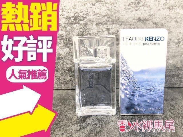 ◐香水綁馬尾◐ Kenzo 風之戀/水之戀 男性淡香水 5ml 原廠迷你小香
