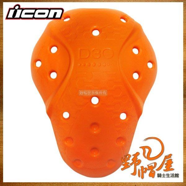 三重《野帽屋》美國 ICON D3O® EVO PRO 內裝式 護具 CE認證 護肘 護肩 護膝 護臀 護背。護肩