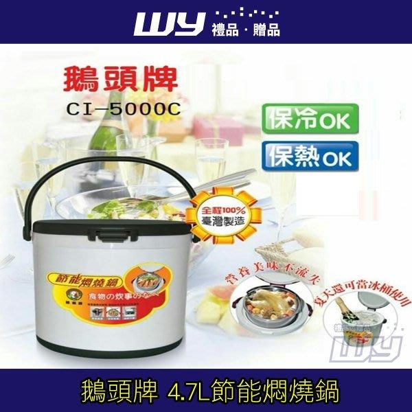 【WY禮品‧贈品】【鵝頭牌】4.7L節能燜燒鍋(CI-5000C)