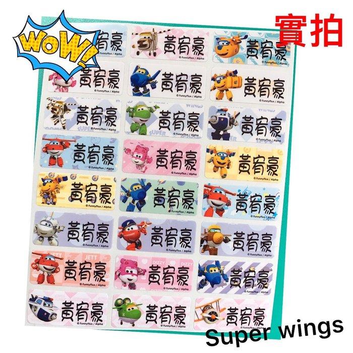 熊爸印&貼 New! Super Wings 超級飛俠  姓名貼紙 中尺寸  防水 貼紙 標籤 165張  附收納夾