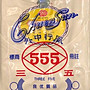 臺灣製555內衣