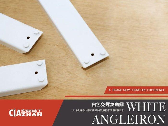 『全新』【空間特工】白色免用螺絲 (您設計我接單 尺寸多元) 電視櫃/床頭櫃/衣櫃/收納櫃/傢俱/展示架/置物架/層架
