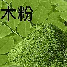 歡迎批發奇蹟之樹印度辣木粉純天然辣木葉粉(Moringa) 量販包。椰子油鼠尾草籽 可以烘焙使用制作麵包、蔥油餅,饅頭
