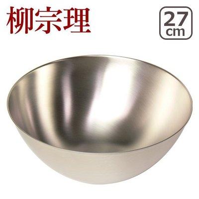 [ 偶拾小巷 ] 日本製 柳宗理 不鏽鋼 調理盆 27 cm