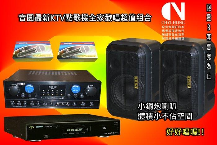 降很多~超殺音圓全國最低價~音圓卡拉OK最便宜~最新機配台灣擴大機喇叭音響組合買再送麥克風2支...等6千元大禮限量音響