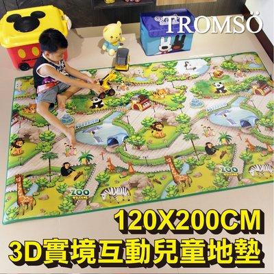 TROMSO 兒童安全遊戲地墊-實境3...