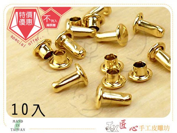 ☆匠心手工皮雕坊☆ 固定釦 6×8mm (金)(A1060-1) 10入  / DIY  拼布  皮雕