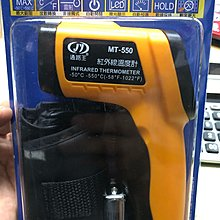 台南 財成五金 MT-550 紅外線 溫度計 550度 非接觸式 測溫槍 測溫儀器 測油溫 測水溫