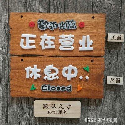 (免運)木質店鋪創意正在營業中休息中玻...