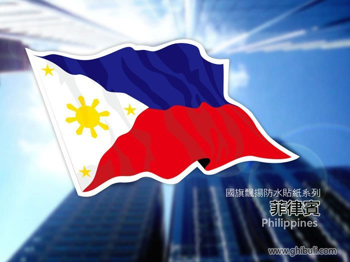 【衝浪小胖】菲律賓國旗飄揚登機箱貼紙/抗UV防水/philippines/多國款可收集和客製