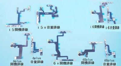【12號】iphone 音量排線 維修 手機 開機排線 螢幕 i6 i5 i6s i5s plus