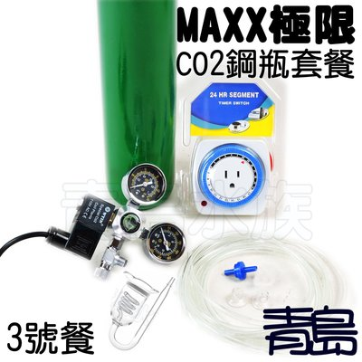 。。。青島水族。。。台灣MAXX極限---CO2鋼瓶套餐 雙錶電磁閥 計泡器 細化器 止逆閥 風管==側路式3號餐2L