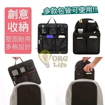 ORG《SD1748》加大款!雙肩包 背包 包中包 耐震收納包 袋中袋 包中包收納包 收納包 內膽整理包 收納袋 置物袋
