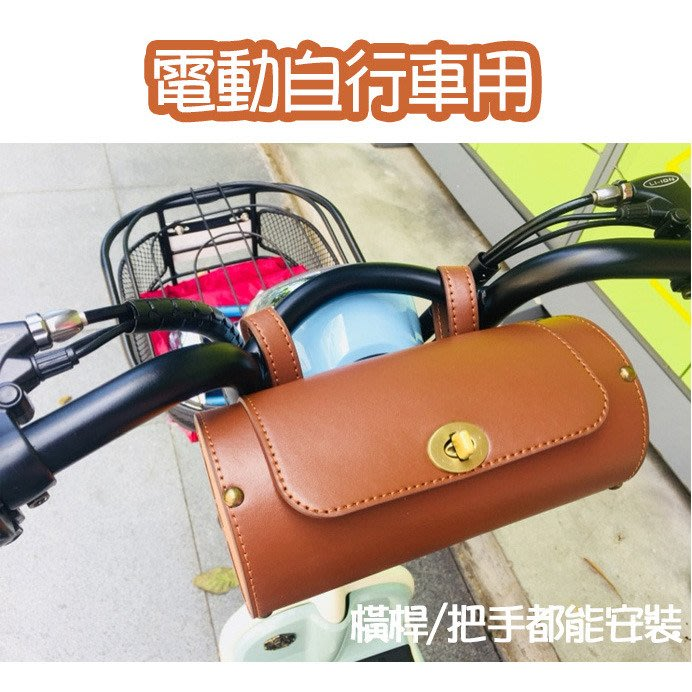 促銷 ✅  特價 gogoro 2機車皮革車前包  文青圓桶包  自行車復古風車尾包車前把手包摩托電動車皮革