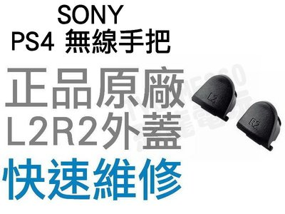 SONY PS4 無線控制器 L2 R2 鍵 全新 按鍵外蓋 按鈕外蓋 (一組兩入)【台中恐龍電玩】