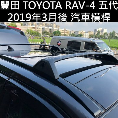 送安裝2019年3月後 RAV4 RAV-4 五代 5代 類原廠橫桿 行李架 車頂架 置物架 旅行架 豐田 TOYOTA