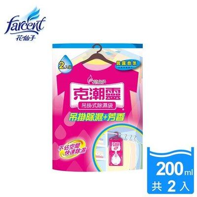 【克潮靈】吊掛式除濕袋(200ml*2入/包)-晨露香氛/檜木香【5包內可超商取貨】