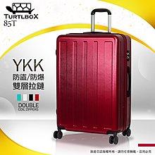 特托堡斯 行李箱 20吋 大容量 Turtlbox 旅行箱 TSA海關鎖 85T