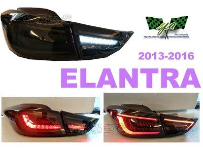 小亞車燈改裝*全新 現代 ELANTRA 2013 2014 2015年 全LED 光條導光 燻黑 跑馬方向燈 尾燈