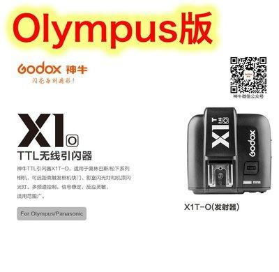 ~阿翔小舖~ 免運費 公司貨 神牛X1T Olympus發射器 GODOX X1 X1O無線閃燈觸發器 引閃器X1T-O