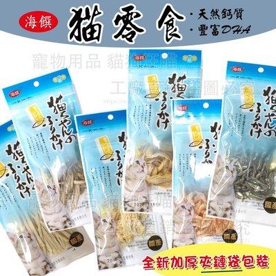 貓零食 海饌貓零食 台灣製造貓咪訓練 炭烤鱈魚絲 特級丁香魚 鮚魚 梅魚 特級紅蝦 魷魚絲 貓咪 貓食品 適口性佳 鈣質