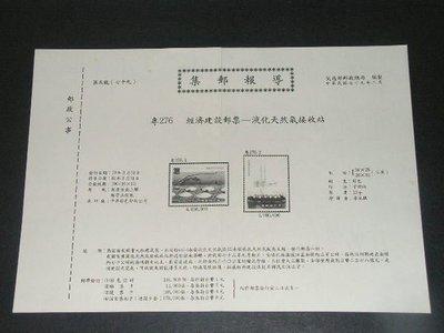 【愛郵者】〈集郵報導〉79年 經濟建設-液化天然氣接收站 / R79-5