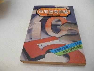 買滿500免運&-譚繼山~有趣智商測驗