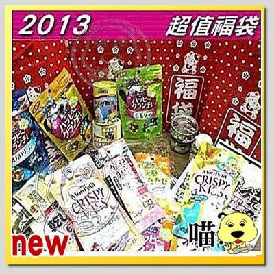 【🐱🐶培菓寵物48H出貨🐰🐹】2013年超值犬貓用福袋》袋袋有驚喜 特價199元
