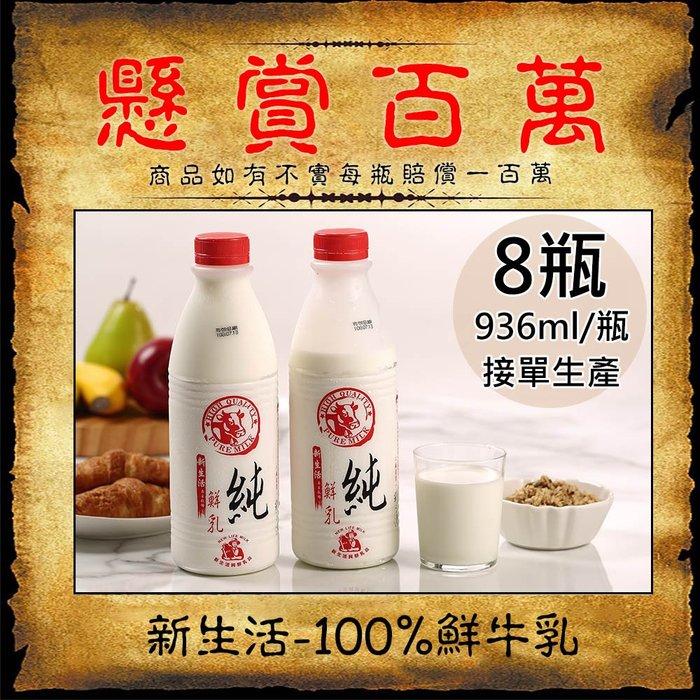 【新生活】100%鮮乳8瓶(936ml/瓶〉