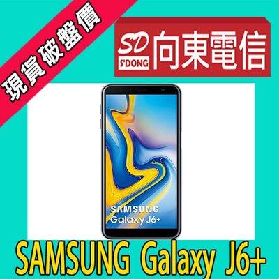 【向東-新竹店】全新Samsung j6+ 6吋 4+64g 18.5:9大螢幕手機空機單機4990元