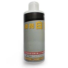 McPRO瞬間美白清洗劑 250ml (DIY鍍膜 車體鍍膜 奈米 9H 陶瓷 瓷釉 封體)