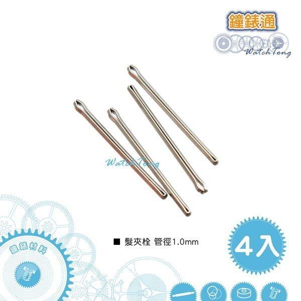 【鐘錶通】髮夾栓–粗 (管徑1.0mm) / 單一尺寸/4入