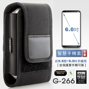 【ARMYGO】GUN #G-266 窄蓋智慧手機套,約5.5~6.0吋螢幕手機用【含保護套手機可裝】