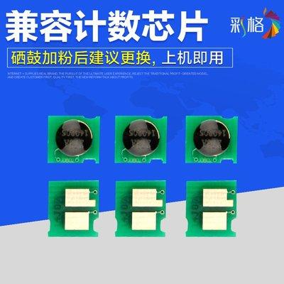 百城-適用佳能CRG-054易加粉Color image CLASS MF642cdw彩色芯片054彩色623 642