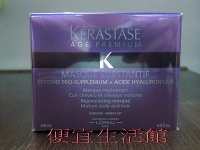便宜生活館【深層護髮】KERASTASE卡詩--新齡享髮髮膜200ML(加強髮絲強韌與彈性)
