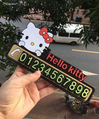 KITTY可愛汽車臨時停車牌挪車電話號碼牌移車牌車載停靠停車卡夜光防曬