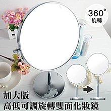 加大版高低可調旋轉雙面化妝鏡 8吋反面放大3倍 美容鏡梳妝鏡子 檯式桌鏡立式桌鏡 雙面鏡圓鏡立鏡 公主鏡-輕居家4102