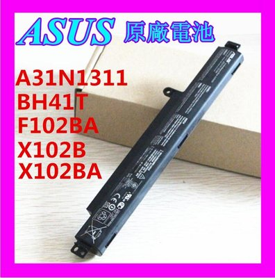 全新原廠電池 ASUS 華碩F102BA X102B X102BA-BH41T A31N1311內置筆記本電池