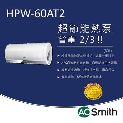 【AOSmith】AO史密斯 美國百年品牌 60L超節能壁掛型熱泵熱水器 HPW-60AT2