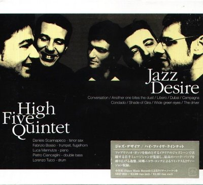 K - High Five High Five Quintet - Jazz Desire - 日版 BOX - NEW