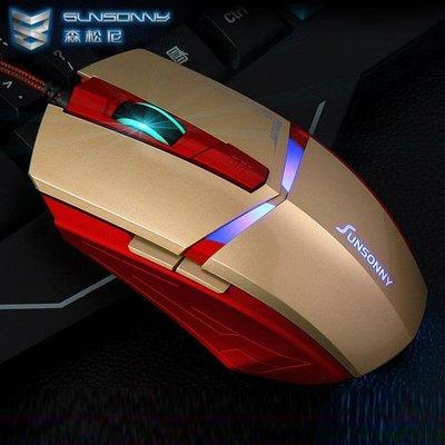 有線電腦滑鼠游戲USB臺式機筆記本發光電大滑鼠電競家用辦公