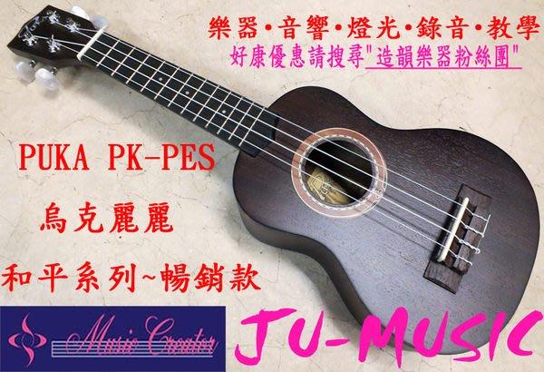 造韻樂器音響- JU-MUSIC - PUKA Ukulele 波卡 黑暗和平系列 21吋 烏克麗麗 最新設計款 PK-PES(D)