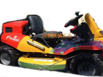 ㊣成發機械五金批發㊣日本製造 筑水牌 22HP 駕駛式 乘坐式 專業 割草機 除草機 剪草機 大面積適合喔