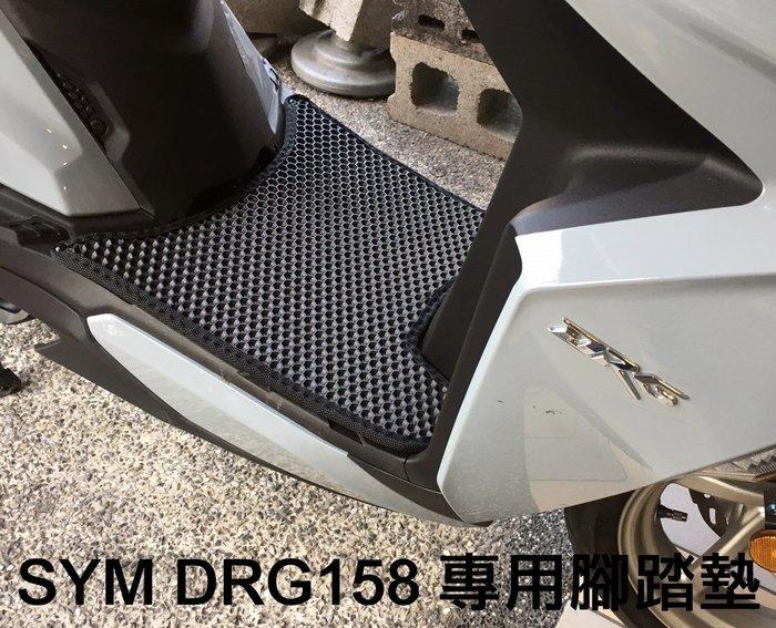 大高雄【阿勇的店】MIT運動風 機車腳踏墊 SYM 三陽 水冷龍王 DRG 158 專車專用 EVA蜂巢式鬆餅墊